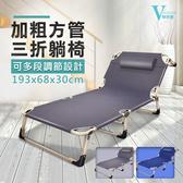免安裝 三折式可調節躺椅 多段調節行軍床 加粗方管 露營躺椅 午睡床 單人床 休閒椅【VENCEDOR】