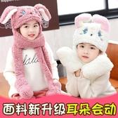 嬰兒帽 女童帽子冬季兒童抖音網紅款一捏兔耳朵會動的帽子親子寶寶毛絨帽 小宅女