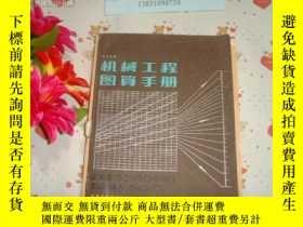 二手書博民逛書店罕見機械工程圖算手冊》文泉技術類16開Z-14-D20Y119