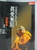 【書寶二手書T5/宗教_LPJ】真愛無限_達賴喇嘛