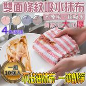 加大升級 雙面條紋不掉毛吸水抹布 洗碗布(10入)(四色隨機發貨) ◆86小舖 ◆