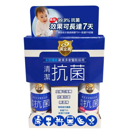 【黃金盾】抗菌清潔隨手包 60ml x 2 (新包裝)