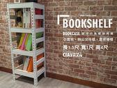 【全新免運】書櫃書架♞空間特工♞收納櫃 儲藏櫃 機能櫃 資料櫃 資料架 儲物架 展示櫃 BCW154