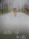 【書寶二手書T5/一般小說_FU2】最後一節車廂_謝予騰