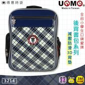 UnME 兒童書包 藍格 舒適背墊 多功能分類夾層 3M反光設計 貼心鑰匙扣 兒童書包 3214 得意時袋