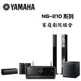 YAMAHA 山葉 RX-V4A+NS-F210+NS-PB210+NS-SW050 5.1聲道家庭劇院組合【公司貨】
