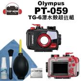 [贈漂浮畹帶] Olympus 奧林巴斯 TG6 TG-6 專用防水殼 PT-059 (45米) 潛水 相機 防水殼 公司貨