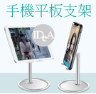 IDEA iPad 平板支架 手機支架 辦公 蘋果平板電腦 懶人架 懶人支架