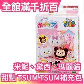 【小福部屋】【EPOCH 甜點主廚系列 TSUM TSUM補充包】米妮黛西瑪麗貓 DIY手作 甜點