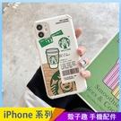 咖啡女孩 iPhone SE2 XS M...
