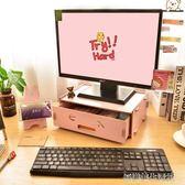 臺式電腦增高架子 顯示器增高底座 抽屜式辦公桌面收納盒抽屜式 igo