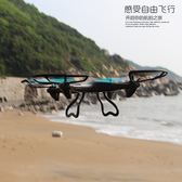 無人機空拍高清專業遙控飛機耐摔直升機