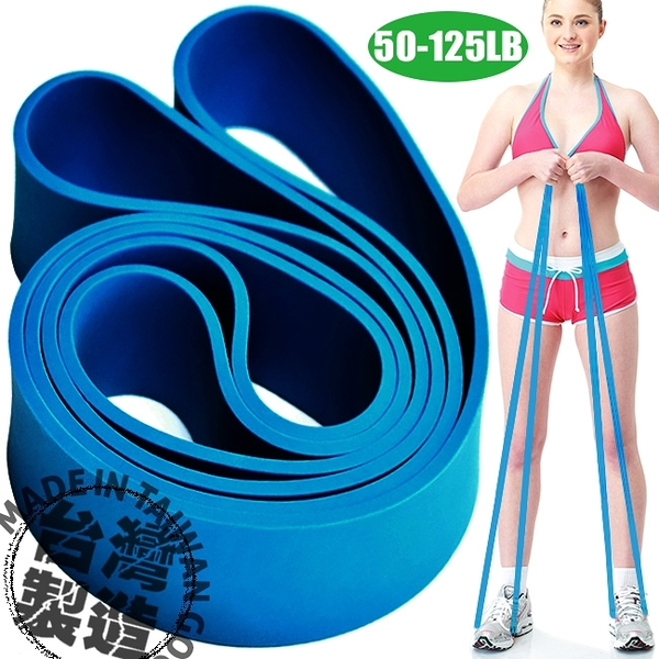 台灣製125磅乳膠阻力繩.大環狀伸展帶瑜珈帶擴胸器.舉重量訓練復健輔助.健身器材推薦哪裡買TRX-1