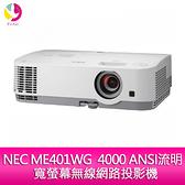 分期0利率 NEC ME401WG 4000 ANSI流明 寬螢幕無線網路投影機 ME401W