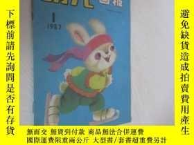 二手書博民逛書店幼兒畫報罕見1987年 第1期Y19945