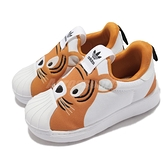 adidas 童鞋 Superstar 360 I 白橘 老虎 貝殼頭 小童鞋 小朋友 愛迪達 【ACS】 Q46176