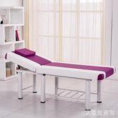 可折疊美容床便攜式推拿按摩床手提中醫理療床升降紋繡艾灸床 nm3360 【歐爸生活館】
