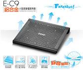Esense E-C9 鋁製 大風扇 筆電散熱墊 產品型號:22-WNF009