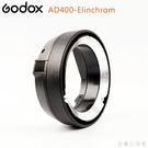 EGE 一番購】GODOX AD400 Pro【for Elinchrom 愛玲瓏】轉接卡盤 轉接座【公司貨】