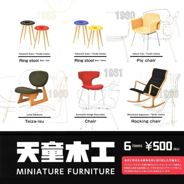 全套6款【日本正版】天童木工 家具模型 扭蛋 轉蛋 迷你家具 迷你椅子 kenelephant - 465424