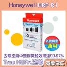 美國 Honeywell HRF-R1 True HEPA 濾芯 (HPA-100 / 200 / 202APTW),醫師醫院愛用,分期0利率