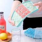 製冰模具 硅膠冰格凍冰塊模具冰塊盒制冰盒制作冰球【時尚大衣櫥】