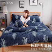《竹漾》法蘭絨單人床包兩用被毯三件組-原野