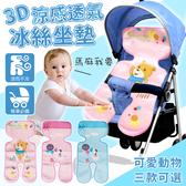 【AF285】 冰絲涼蓆 嬰兒用 推車涼墊 動物涼墊 透氣坐墊 涼爽坐墊