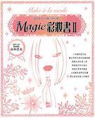(二手書)Magic彩妝書(2)
