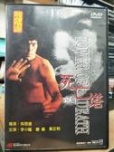 挖寶二手片-Z81-050-正版DVD-華語【死亡塔/DTS】-李小龍*唐龍*黃正利(直購價)