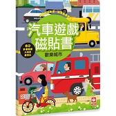 汽車遊戲磁貼書:歡樂城市(內附超過60個磁鐵)【磁鐵書】