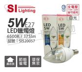 旭光 LED 5W 6500K 白光 全電壓 E14 尖清 蠟燭燈 _ SI520057