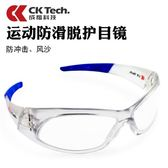 防滑防風防塵騎行戶外運動防護眼鏡勞保護目鏡防飛濺平光鏡男 雙12鉅惠