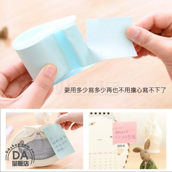 捲筒式 大面積 N次貼 便條紙 MEMO 便利貼 便利貼紙 辦公室 文具用品 顏色隨機(V50-2052)