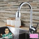 「指定超商299免運」(短版) 廚房花灑水龍頭 節水器 起泡器 可定型噴頭  防濺【F0220-T】