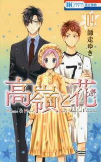 高嶺と花 09 花とゆめコミックス