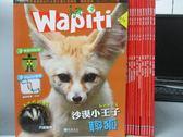 【書寶二手書T1/少年童書_ZKK】Wapiti_4~15期間_共12本合售_沙漠小王子-耳廓狐(Fennec Fox)等