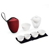 旅行茶具組合含蓋碗+茶杯-4人便擕白瓷戶外功夫茶具套組2款74aj36【時尚巴黎】