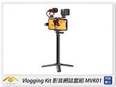 Mirfak Vlogging Kit 影音網誌套組(MVK01,公司貨)