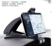 車載手機支架汽車儀表台卡扣式車用手機架車內夾子車上支撐架導航『艾麗花園』