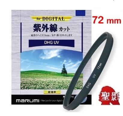【聖影數位】日本MARUMI 72mm DHG UV L390抗紫外線保護鏡 (數位多層鍍膜) 彩宣公司貨