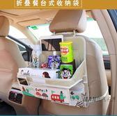 汽車座椅掛袋 日本車用多功能汽車座椅收納袋車載掛袋汽車椅背收納袋車用置物袋 全館滿額85折