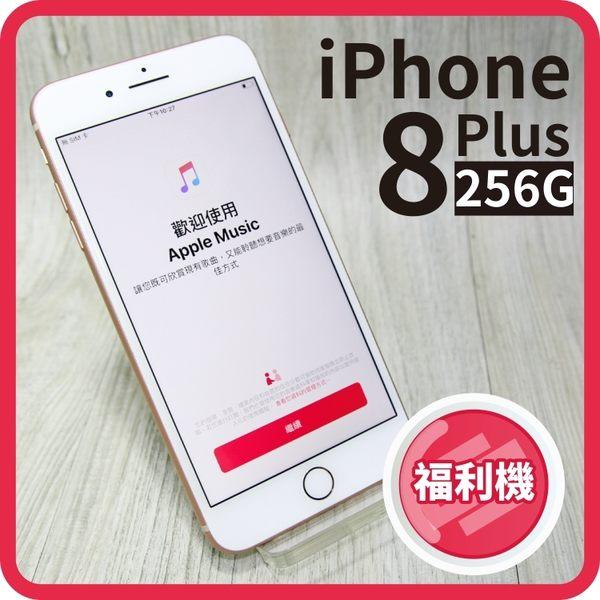 【福利品】iPhone 8 PLUS 256GB