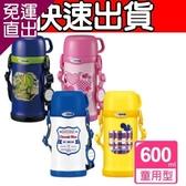 象印 童用不鏽鋼真空保溫瓶600ml (SC-MC60)【免運直出】