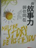 【書寶二手書T2/設計_LGD】願故事力與你同在_盧建彰