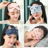 眼罩 純棉眼罩睡眠遮光透氣女可愛韓國學生搞怪眼罩兒童睡覺緩解眼疲勞 夢露時尚女裝