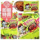 (即期商品)韓國 三養火辣雞肉炸醬乾拌麵(一袋)