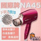【Panasonic國際牌】 奈米水離子吹風機 EH-NA45