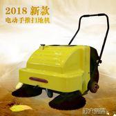 工業掃地機 大型工業掃地機手推電動商用工廠車間手推式自動拖地吸塵一體機 第六空間 MKS