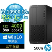 【南紡購物中心】HP Z2 W480 商用工作站 i9-10900/16G/512G+1TB+1TB/RTX4000/Win10/3Y